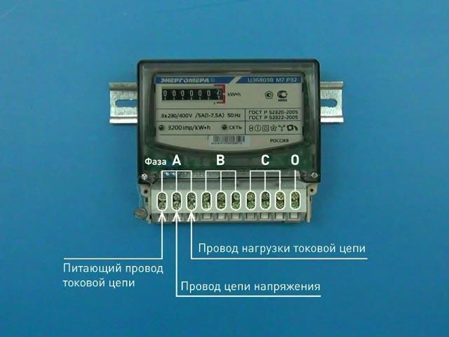 Схему Подключения 3-Х Фазного Электрического Счетчика