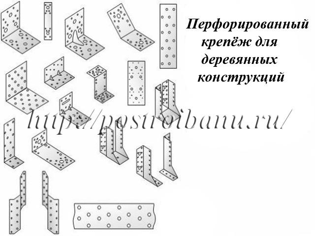 Перфорированный крепёж для деревянных конструкций