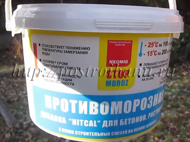 Пластификатор с3 для бетона своими руками