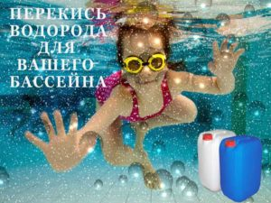 Перекись водорода для бассейна: инструкция по применению реагента